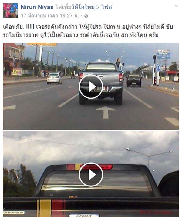 ขับรถไม่มีมารยาท